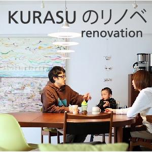 KURASUのリノベ renovation